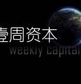 壹周资本 | 本周资本动向5起,资金变动超11.5亿,掌握时代新三板上市获准