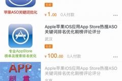 观察   淘宝曝App Store刷榜内幕 Top5要价27万