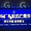 原创 | 2016年广东游戏规模占全球17.5%份额,腾讯网易营收合计超1000亿