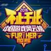 1月17日 | 2016中国游戏风云榜线上票选结束 1月17日举办颁奖盛典