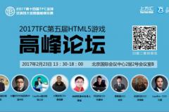 7月23日 | 多家重量级企业齐聚 TFC与你共迎HTML5重度化爆发时代