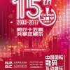 观察 | 相芯科技(FaceUnity)将在2017ChinaJoyBTOB展区再续精彩
