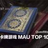 数据 | QM卡牌游戏MAU TOP10:《阴阳师》iOS用户行业排名第一,《皇室战争》广受中年男性喜爱