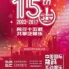 观察   同行十五载,共享泛娱乐——2017第十五届ChinaJoy新闻发布会在沪召开