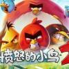 资本 | 腾讯欲最高30亿美元收购《愤怒的小鸟》开发商Rovio