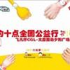 观察 | 飞凡杯2017CGL千人广场舞大赛在太原顺利举办,开启全民竞技新浪潮