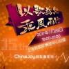 观察   ChinaJoy Live国风纪门票预售正式开启!嘉宾名单第二弹同时放出
