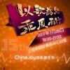 观察   ChinaJoy Live国风纪新一波嘉宾名单来啦!