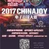 观察 | 2017ChinaJoy电子竞技大赛(安徽合肥赛区)战火燃起!