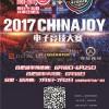 观察   2017 ChinaJoy电子竞技大赛(安徽合肥赛区)火热开赛!