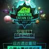 观察   2017《球球大作战》塔坦杯精英挑战赛 明日激战长沙