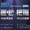CJ | 7.29白鹭开发者沙龙上海站前瞻 联手谷歌探索合作