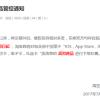 观察 | 游戏业喜讯:淘宝网宣布将全面下架iOS手游充值服务