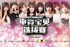 观察 | 2017ChinaJoy电竞宝贝选拔赛完美谢幕