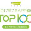 原创 | 应用宝MAU高达2.58亿超App Store,国内TOP12渠道名单公布