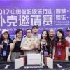 观察 | 聚众互动携新品参展ChinaJoy,中国数码娱乐行业扑克邀请赛圆满落幕