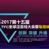 观察 | 国庆中秋双节福利颂 TFC大会千元VIP门票限免狂欢