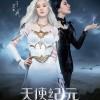 新游 | 刘亦菲代言 游族首款MMO类型手游《天使纪元》即将发行