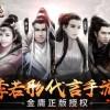 新游 | 金庸武侠IP+跨界营销新思路:《杨过与小龙女》正式登陆安卓平台
