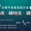 活动 | 白鹭开发者沙龙西进巴蜀成都 现已开启报名