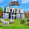 原创 | 《我的世界》手游版进入中国,未来影响可能超乎想象!