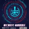 观察 | 智汇新时代,畅享新娱乐 —— 2018年ChinaJoy蓄势待发,全新升级!