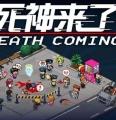 原创 | 腾讯出品的《死神来了》:Steam售价28元销量8.5万份,TapTap评分9.9