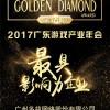 观察 | 2017游戏行业金钻榜揭晓 多益网络荣获最具影响力企业