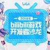 观察 | bilibili副总裁张峰:bilibili游戏中心全面开放,分成比将变成5:5!