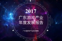 原创 | 2017年广东游戏规模占全国75.6%,玩家人均消费超1000元