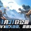 观察 | 《终结者2》公测新地图首创300人跳伞开黑,全球用户突破9000万