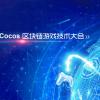 活动 | 首届Cocos区块链游戏技术大会将于3月24日在京举办