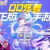投稿   《QQ炫舞》唯一正版官方手游,开启全新3D音舞世界