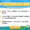 观察 | 2018TUPT途游棋牌锦标赛夏季赛揭幕 首站登陆天津