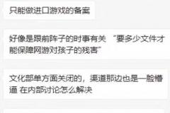 观察 | 版号申报与网游备案均被暂停,文化部回应:因机构调整暂时关闭国产游戏备案