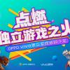 观察 | OPPO、vivo入局,2018年独立游戏又将迎来转折点?