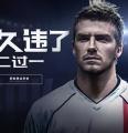 原创 | 着重PvP体验的《实况足球》,能否在世界杯下半程后发制人?