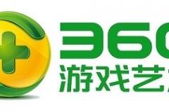 360游戏艺术:技术开发、游戏策划、美术各类岗位火热招聘中~