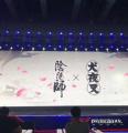 原创 | 阴阳师×犬夜叉的IP联动,将游戏强势送上畅销榜TOP2