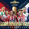 原创 | 《全民冠军足球》vs《FIFA足球世界》:腾讯为何屡推足球游戏?