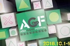 原创 | 国庆长假最好玩的泛娱乐盛宴,AGF&CICF火爆羊城