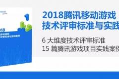 干货 | 《2018腾讯移动游戏技术评审标准与实践案例》现已开放下载