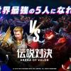 海外 | DeNA宣布与腾讯合作,将《Arena of Valor》引进日本