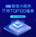 原创 | 11月微信小程序TOP100榜单:31款小游戏上榜,猜字玩法成本月新主流