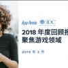 观察 | AppAnnie:2018年全球手游收入是主机、PC游戏的2倍多