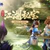 观察 | 全新《梦想世界》江湖秘宝上线 玩家才是真正宝藏