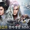 观察 | 蓝港互动《乱世:英雄的诞生》3月21日韩国上线 中国武侠再战韩国市场