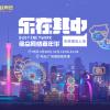 观察 | 2019多益网络嘉年华3.30开启 CEO唐忆鲁出席