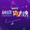 """投稿   益玩游戏斩获""""2019中国新经济创新势力榜""""两项大奖"""
