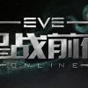 观察 | CCP CEO:未来两年中国将成为《EVE Online》全球最大游戏市场